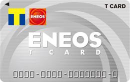 Tカード ENEOS