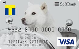 Tカード ソフトバンク