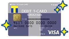 スルガVISAデビットTカード