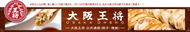 大阪大将Yahoo!ショッピング