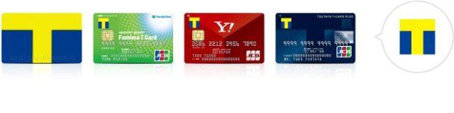 Tマネー対象カード