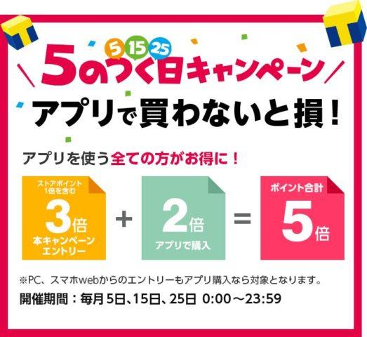 Yahoo!ショッピング5の付く日キャンペーン特典