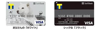 ソフトバンクTカード