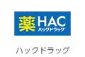 ハックドラッグロゴ