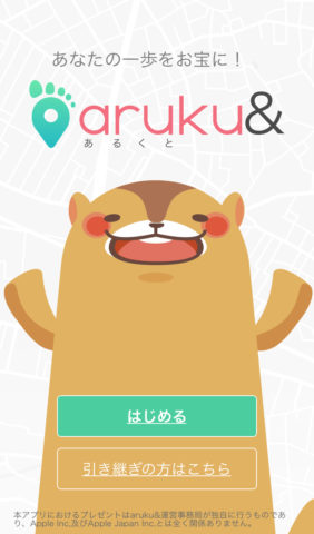 aruku& アプリダウンロード