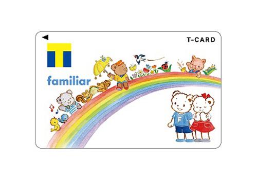 ファミリアTカード