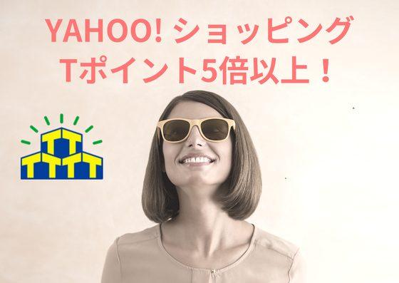 Yahoo!ショッピング5倍以上