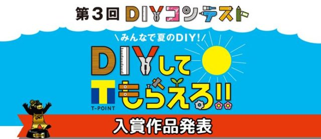 ジョイフル本田_DIYコンテスト