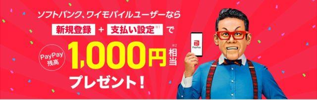ソフトバンクとワイモバイルユーザーならさらに500円分