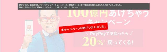 PayPay100憶円あげちゃうキャンペーン終了告知