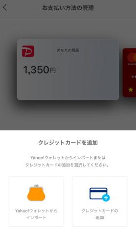 支払い方法追加