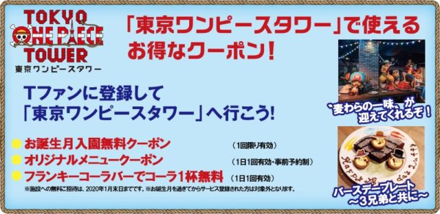 「東京ワンピースタワー」で使えるお得なクーポン