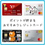 ポイントが貯まるおすすめのクレジットカード