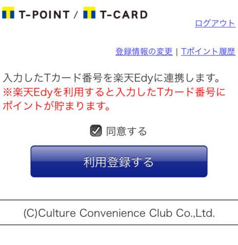 Tポイント登録③
