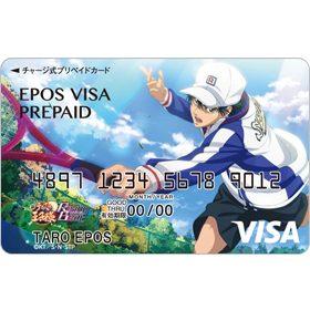 エポスVisaプリペイドカード デザイン