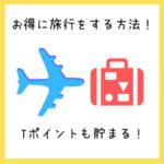 お得に旅行!
