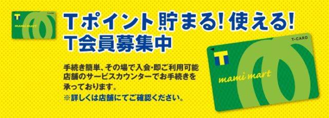 マミーマート Tポイント貯まる・使える!