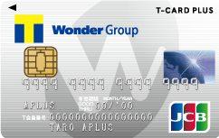 WonderGroup クレジットカード