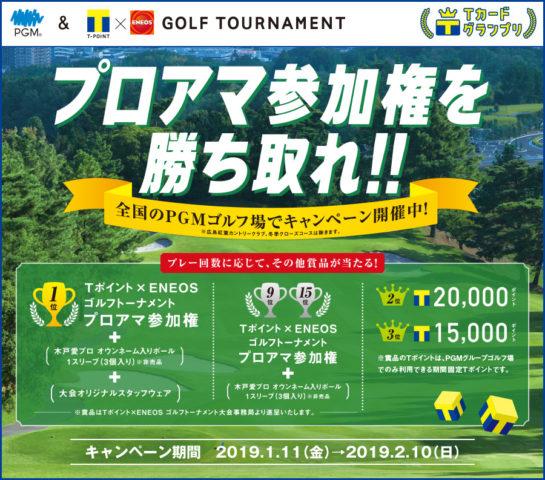 PGM ゴルフトーナメント キャンペーン
