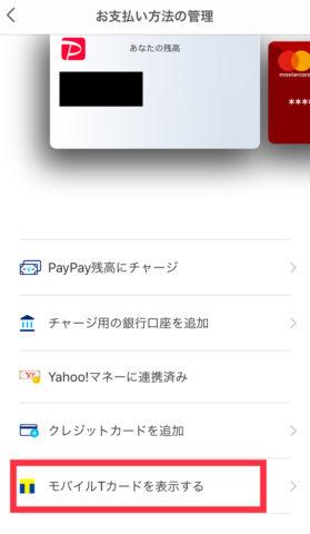 PayPayアプリ モバイルTカード表示