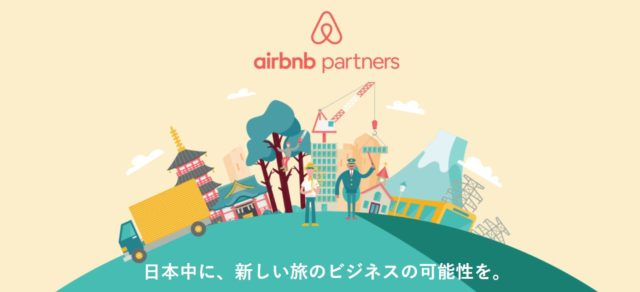 Airbnb_パートナー