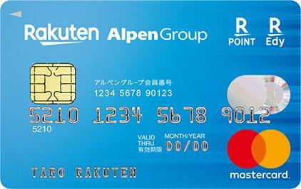 アルペングループ 楽天カード