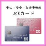 JCBカード