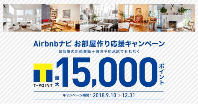 Airbnb Tポイントキャンペーン