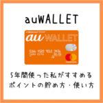 auWALLET_logo