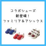 コラボシューズ 新登場! ファミリア&アシックス
