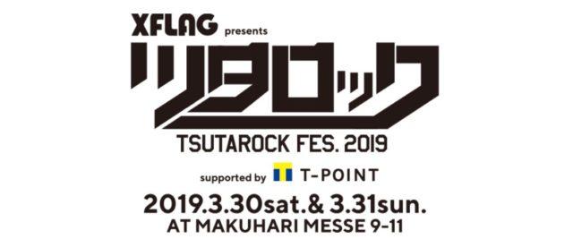 ツタロックフェス2019