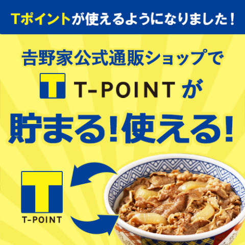 吉野家公式通販ショップでTポイントが貯まる!使える!