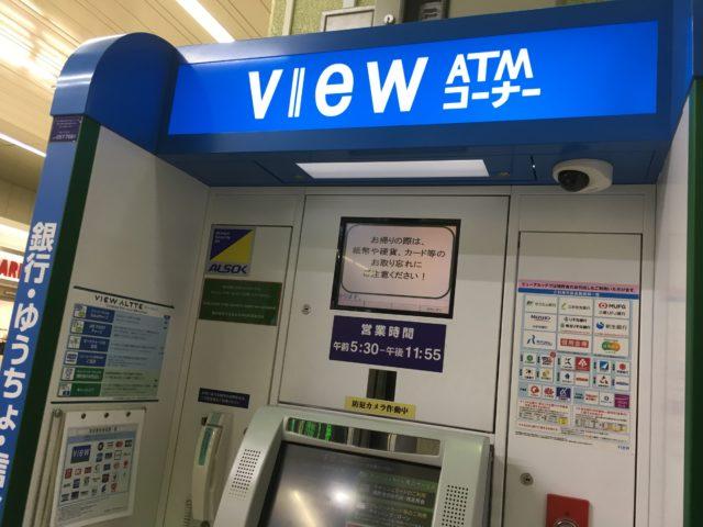 駅に設置してあるView ATM