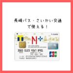 長崎バス・さいかい交通 で使える!エヌタスTカード