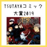 TSUTAYAコミック大賞2019