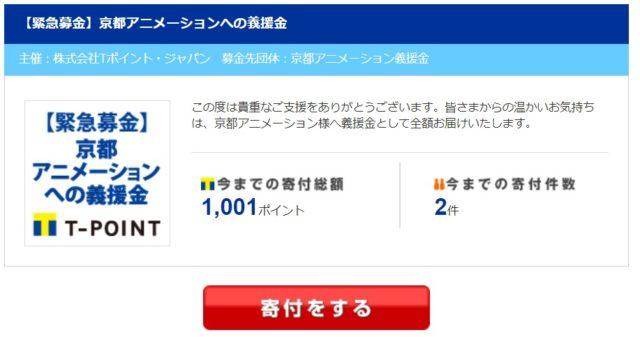 京都アニメーション募金