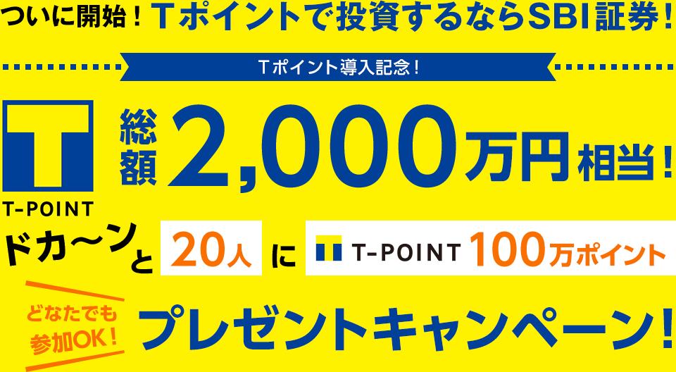 SBI Tポイント導入記念キャンペーン