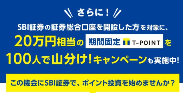 SBI Tポイント導入記念キャンペーン2
