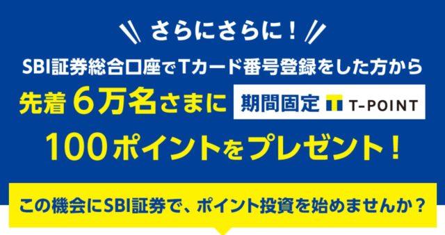 SBI Tポイント導入記念キャンペーン3