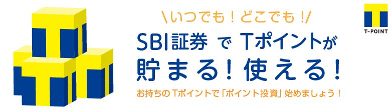 SBI証券でTポイント貯まる・使える