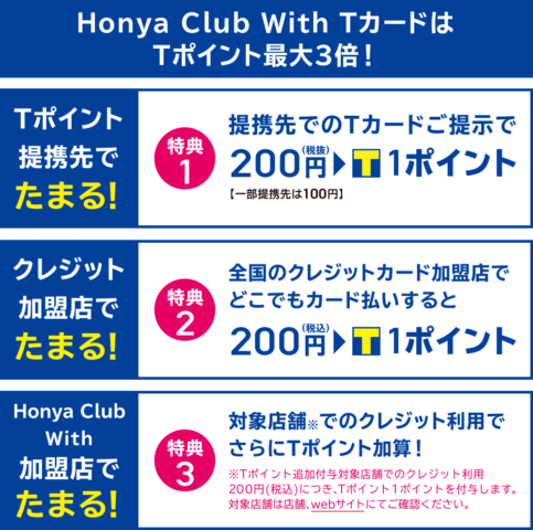 Honya Club with Tカード特典
